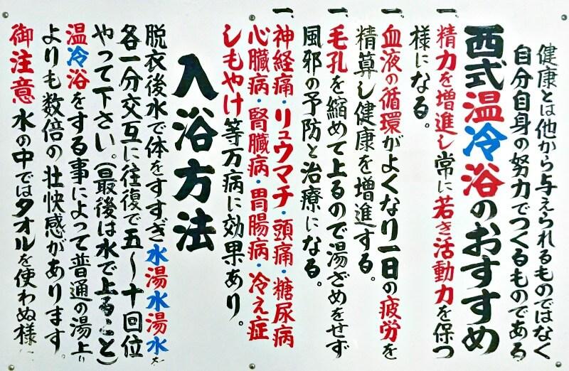 「西 勝造 博士」監修によるパネル